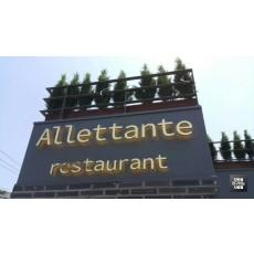 Allettante restaurant, 레스토랑 신주 후광 채널 간판