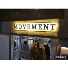 [홍대 간판] MOVEMENT, 신주 후광 채널 간판