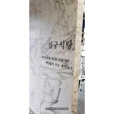 [인천송도간판] 전구식당, 아크릴 스카시