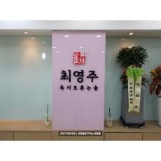 [방배동 간판] 최영주 교습소 아크릴 스카시