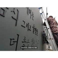 [신림동 간판] 인생고기, 아크릴 스카시