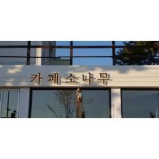[화성시 간판] 카페 소나무 까치발 후광 채널