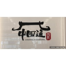 [구로동 간판] 중국통여행사 아크릴 스카시