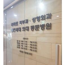 [병원간판 ] 신촌 라마르의원 이미지월 아크릴 스카시