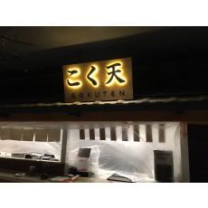 안양고쿠텐 아크릴후광채널