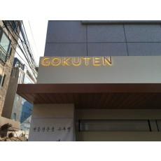 동교동간판.GOKUTEN 스텐헤어라인 아크릴후광채널